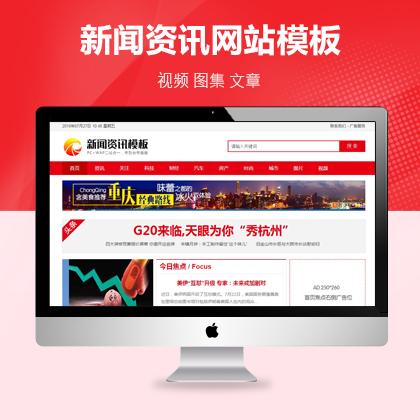 红色新闻资讯网站模板
